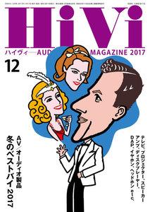 HiVi(ハイヴィ) 2017年12月号