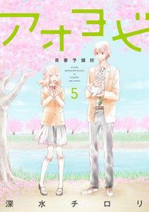アオヨビ-青春予備校- 5巻 電子書籍版