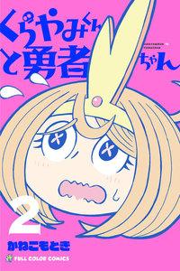 くらやみくんと勇者ちゃん 2巻 電子書籍版