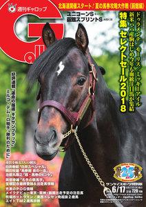 週刊Gallop(ギャロップ) 6月17日号