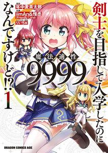 剣士を目指して入学したのに魔法適性9999なんですけど!?1巻