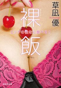 裸飯 電子書籍版
