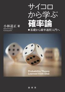 サイコロから学ぶ確率論 電子書籍版