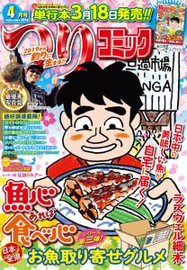 つりコミック2019年4月号