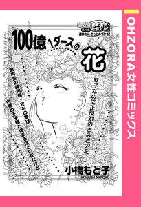 100億1ダースの花 【単話売】 電子書籍版