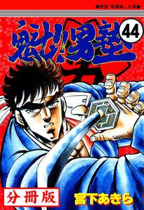 魁!!男塾【分冊版】 (44) 電子書籍版