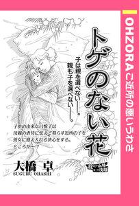 トゲのない花 【単話売】 電子書籍版