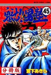 魁!!男塾【分冊版】 (45) 電子書籍版