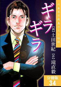 ギラギラ【分冊版】 (34) 電子書籍版