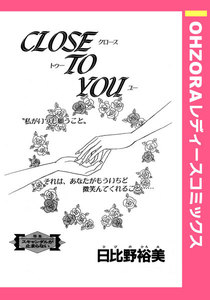 CLOSE TO YOU 【単話売】
