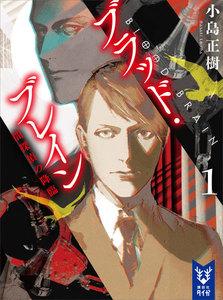ブラッド・ブレイン (1) 闇探偵の降臨