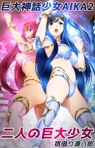 巨大神話少女AIKA2 二人の巨大少女