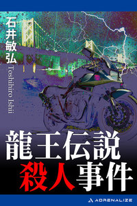 龍王伝説殺人事件