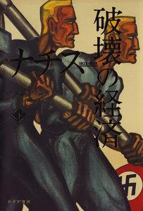 ナチス 破壊の経済