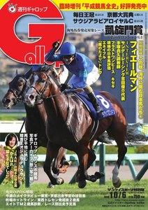 週刊Gallop(ギャロップ) 10月6日号