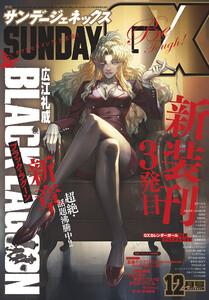 月刊サンデーGX 2019年12月号(2019年11月19日発売)