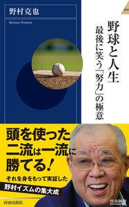 野球と人生 最後に笑う「努力」の極意