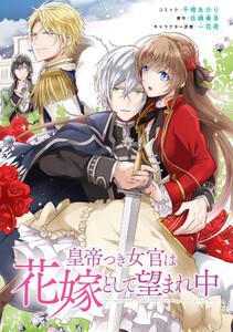 皇帝つき女官は花嫁として望まれ中 連載版 7巻