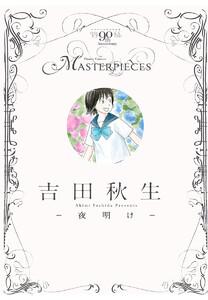 吉田秋生-夜明け- 電子書籍版