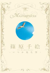 篠原千絵-いつか見た空- 電子書籍版