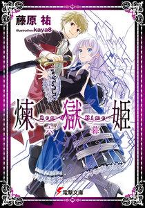 煉獄姫 六幕 電子書籍版