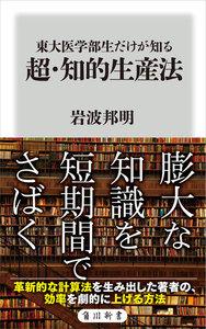 東大医学部生だけが知る 超・知的生産法 電子書籍版