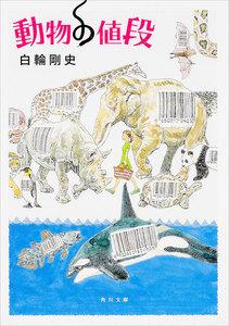 動物の値段 電子書籍版
