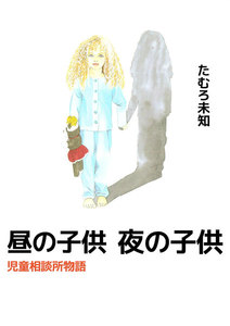 昼の子供 夜の子供 児童相談所物語 電子書籍版