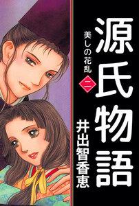 源氏物語 美しの花乱 (2) 電子書籍版