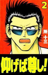 仰げば尊し! (2) 電子書籍版