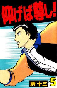 仰げば尊し! (5) 電子書籍版