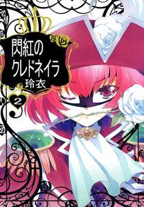 閃紅のクレドネイラ (2) 電子書籍版