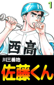 佐藤くん (1) 電子書籍版