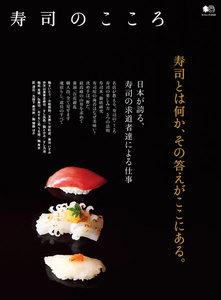 エイ出版社の実用ムック 寿司のこころ