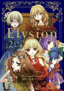 Elysion 二つの楽園を廻る物語2巻