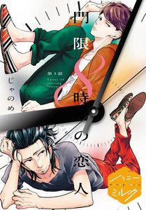 門限8時の恋人 分冊版 3巻