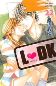 L・DK 22巻