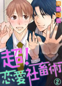 【特典付き】超!恋愛社畜術2巻
