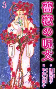 薔薇の呪文 第3巻 不幸の手紙が好き