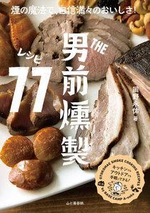 THE男前 燻製レシピ77