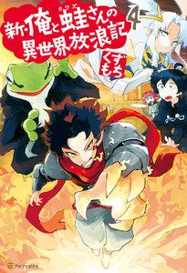 新・俺と蛙さんの異世界放浪記4