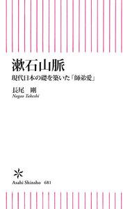 漱石山脈 現代日本の礎を築いた「師弟愛」 電子書籍版