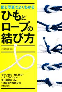 図と写真でよくわかるひもとロープの結び方 電子書籍版