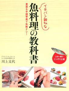 イチバン親切な 魚料理の教科書 電子書籍版