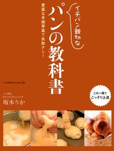 イチバン親切な パンの教科書 電子書籍版
