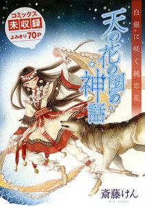花ゆめAi 天の花の国の神話 電子書籍版