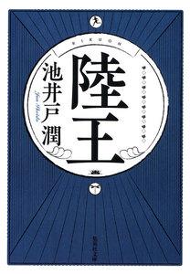 陸王 電子書籍版
