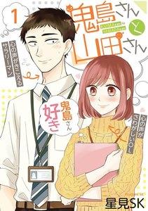 鬼島さんと山田さん (1)【期間限定 試し読み増量版】