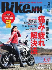 BIKEJIN/培倶人 2020年2月号
