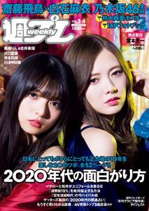 週プレ1月27日号No.3&4
